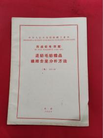 中华人民共和国纺织工业部部类标准草案:混纺毛纺织品纤维含量分析方法