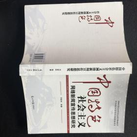 中国特色社会主义网络新闻宣传思想研究