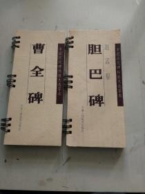 中国历代碑帖放大选字本:胆巴碑,曹全碑(2本合售)