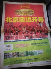 广州日报2008年8月8日 北京奥运会开幕(存1---30版)