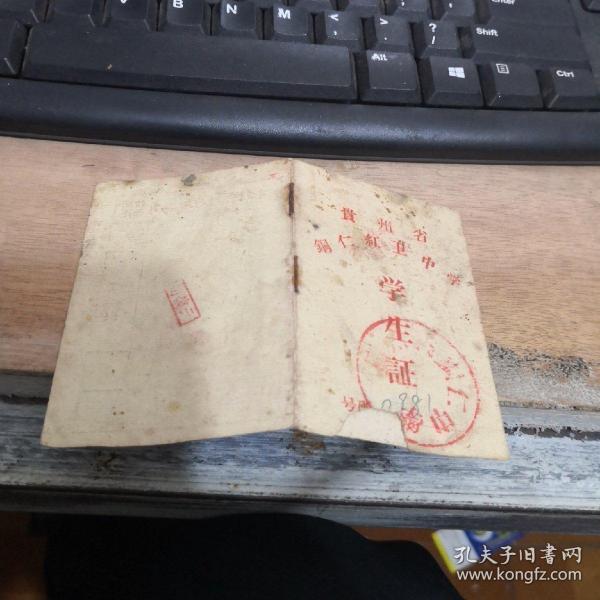 贵州省铜仁红卫中学 学生证   有林彪 毛主席语录 如图  品自定   1号册