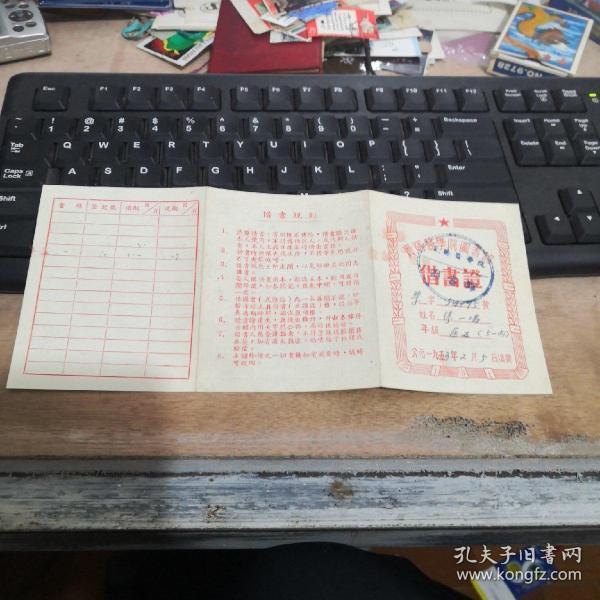 借书证1953年  贵阳医学院   品好如图  1号册