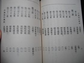 1984年中国书店出版的----民国版影印-----多图片----【【六通短打图说】】----少见