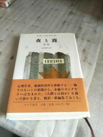 夜と雾 日文版