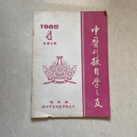 中医刊授自学之友  1985-4