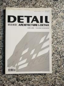 建筑细部【混凝土建筑】2006年 第四卷第3期