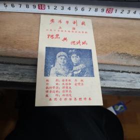 50年代节目卡片:少见  贵阳京剧团  六幕十景撒尼族传说故事剧  阿黑与阿诗玛  品佳   1号册
