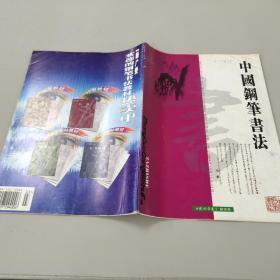 中国钢笔书法 2004.3.134