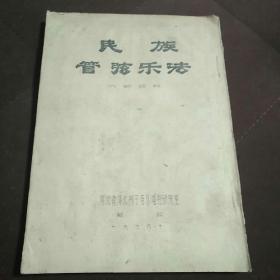 民族管弦乐法下册,油印本