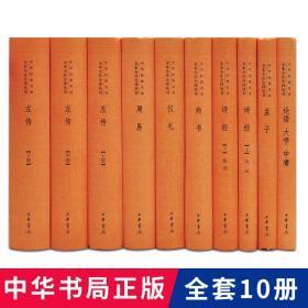 四书五经(全套10册精装) 中华书局 中华经典名著全本全注全译/正版全新