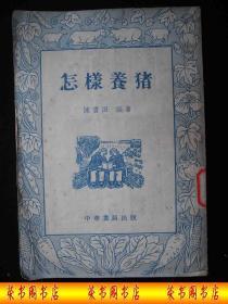 解放初期出版的-----农村通俗读物----【【怎样养猪】】----稀少