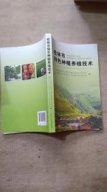 桂林市特色种植养殖技术