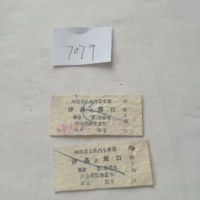 交通专题,河南省公路汽车客票,许昌至周口车票二张合售