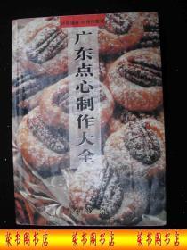 1996年出版的-------厚册食谱----有图片--【【广东点心制作大全】】----少见