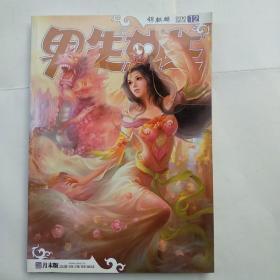 男生女生(2010.12月末版):锦麒麟