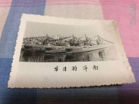 1960年代海军舰艇编队新闻老照片,共19张(卖家不懂照片,买家自鉴,售出不退)