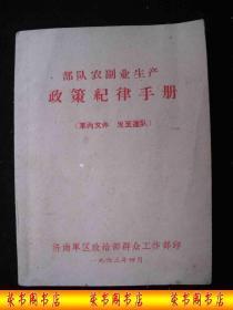 1963年三年自然灾害时期后出版的-----军-内-纪-律---【【政策纪律手册】】----稀少