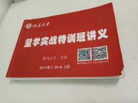 北京大学、量学实战特训班讲义