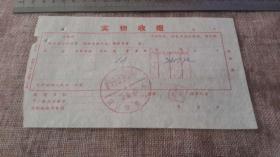 1,  草原金融   60年代  正兰旗那日图供销社实物收据  3457.72元