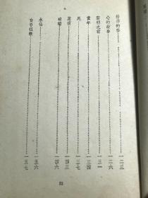民国新文学精品:唐弢《落帆集》[文学叢刊]文化生活出版社1948年初版[民国三十七年十月]