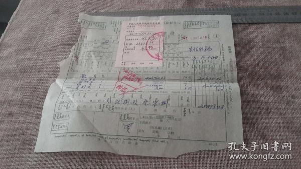 17,蒙文票证  77.5.13  集宁市税务局通用交款单 肉厂交款25893.78元