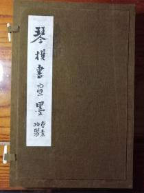 琴棋书画彩墨一整盒  曹素功制  藏家题款漂亮,送礼佳品