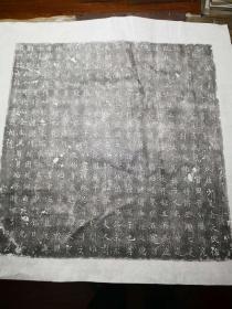 唐墓志整拓:《唐故上柱国栾方墓志》  书法为唐志行楷书法之极精之品
