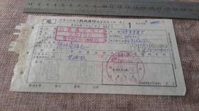 20,  76.3.28  人行集宁支行托收承付结算单  付款  呼市糖厂  5100元