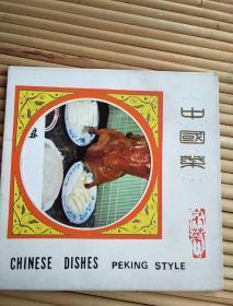中国莱,上海国际饭店,合页,12片