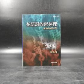 台湾商务版   陈原《在語詞的密林裡:應用社會語言學》