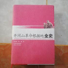井冈山革命根据地全史