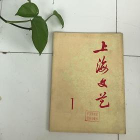 上海文艺创刊号