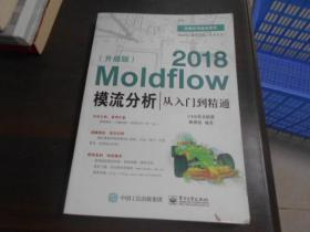 Moldflow 2018模流分析从入门到精通(升级版)