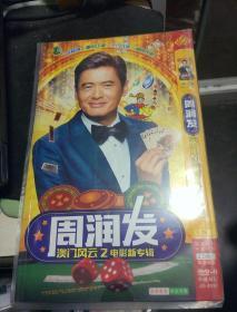 DVD 电影 周润发电影集