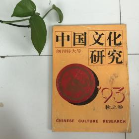 中国文化研究创刊特大号