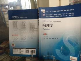 9787117171762  病理学第8版:十二五普通高等教育本科国家级规划教材