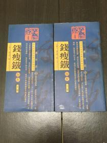 现当代篆刻家精品印谱系列—钱瘦铁印存(上下)【签赠本】