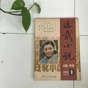 连载小说选刊创刊号