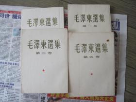 大开本竖版《毛泽东选集》四册