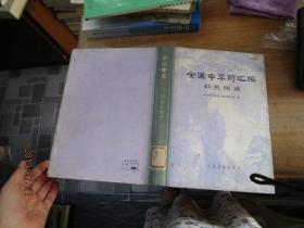 全国中草药汇编 彩色图谱  精装