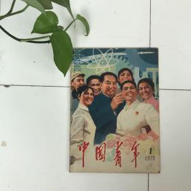 中国青年复刊号1978年