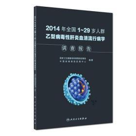 2014年全国1~29岁人群乙型病毒性肝炎血清流行病学调查报告