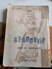 民国版本:《我的集体农场生活》(1949年5月初版,85品,馆藏)