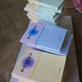 数学分析新讲 第一册 第二册 第三册