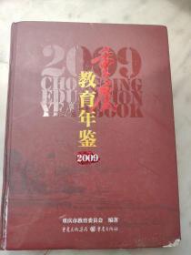重庆教育年鉴2009/收藏版.一版一印1500册。