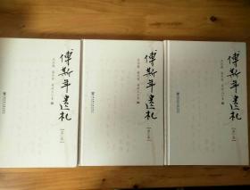 傅斯年遗札:民国文献丛刊