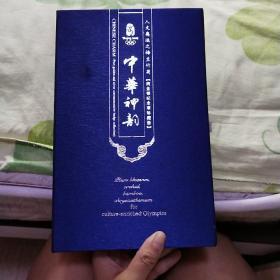 中华神韵 人文奥运之梅兰竹菊(纯金银纪念章珍藏册)