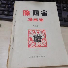 除四害 漫画集(二);图案纹样参考资料1959;英文版老画集见图【三本合售】