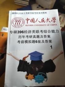 中国人民大学专硕396经济类联考综合能力历年考研真题及答案