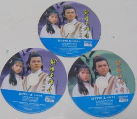 古装电视连续剧【射雕英雄传】三DVD碟。